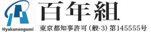 株式会社百年組